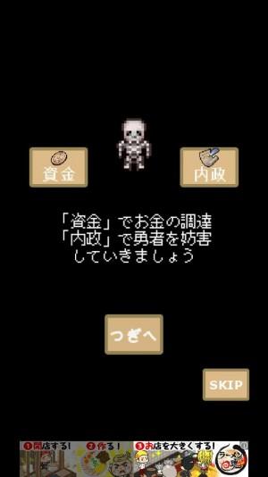 魔王様は長生きしたい (2)
