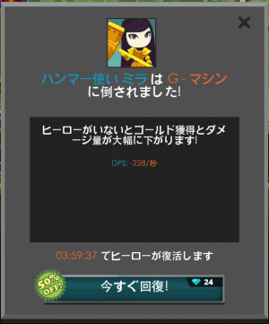 TapTitans攻略_shop_image021