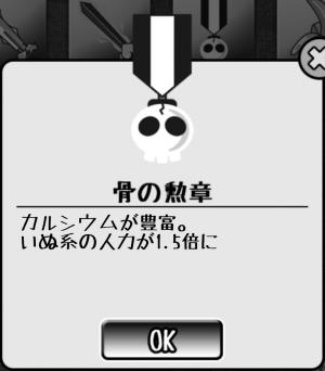 【攻略:鬼畜桃太郎】財宝紹介 お供系 (1)