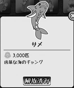 【攻略:鬼畜桃太郎】お供紹介 サメ系 (1)