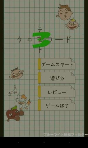 クロスワードテスト3 (1)