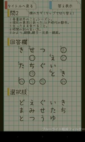 クロスワードテスト3 (6)
