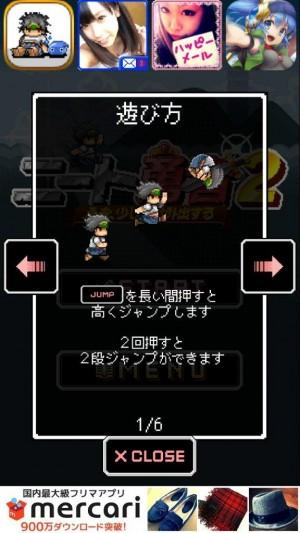 ニート勇者2 (2)