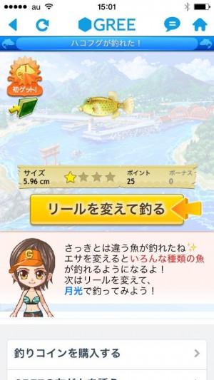 釣り★スタ (11)