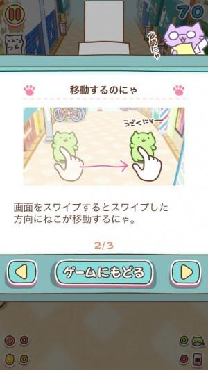 みっちりねこ だっしゅ (6)