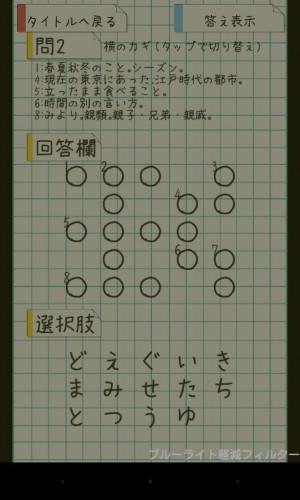 クロスワードテスト3 (3)