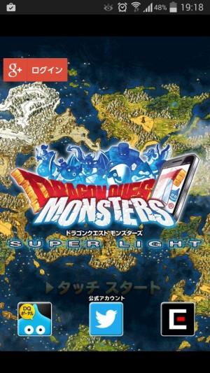 ドラゴンクエストモンスターズ スーパーライト (1)