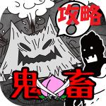 【攻略:鬼畜桃太郎】お供紹介 海賊系