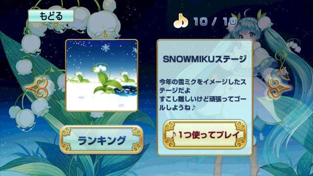 ブツカランナー SNOW MIKU 2015 Edition (7)
