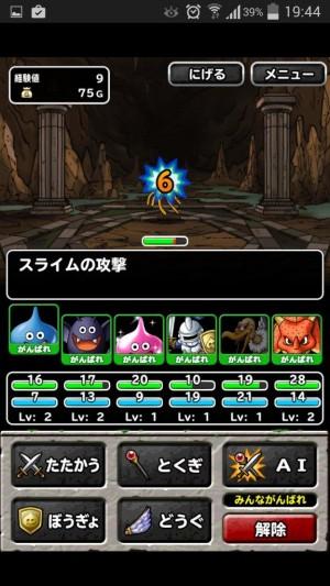 ドラゴンクエストモンスターズ スーパーライト (43)