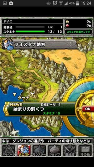 ドラゴンクエストモンスターズ スーパーライト (4)
