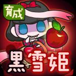 りんごを食べさせて黒雪姫から美しい白雪姫に変貌させよう【放置育成ゲーム 黒雪姫 をやってみた】