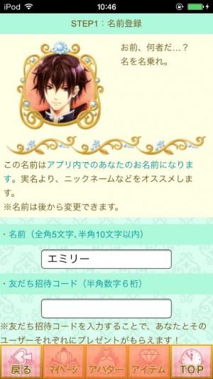 イケメン王宮◆真夜中のシンデレラ 女性向け恋愛ゲーム (11)
