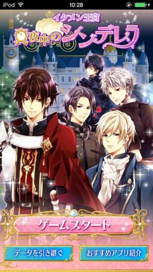 イケメン王宮◆真夜中のシンデレラ 女性向け恋愛ゲーム (1)