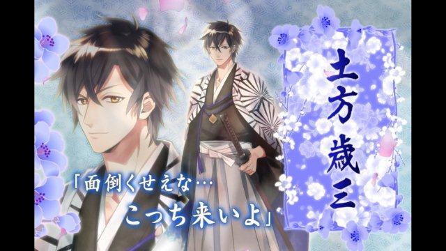 イケメン幕末◆運命の恋 (3)