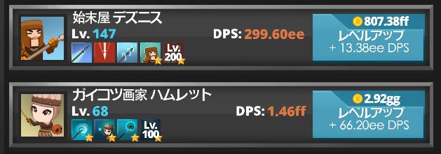 【攻略:Tap Titans】 仲間のLvが1000を超えると?? (5)