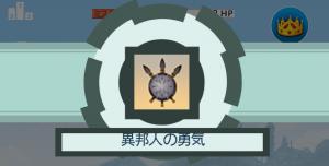 【攻略:Tap Titans】アーティファクト一覧 (8)