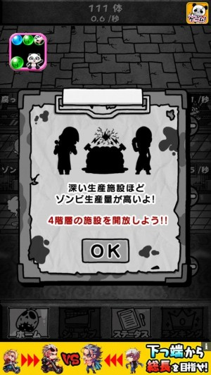 ゾンビだくだく2 (12)
