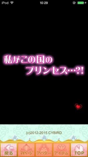 イケメン王宮◆真夜中のシンデレラ 女性向け恋愛ゲーム (2)
