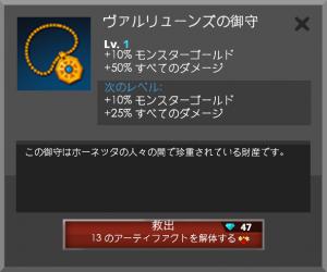 【攻略:Tap Titans】アーティファクト一覧 (3)