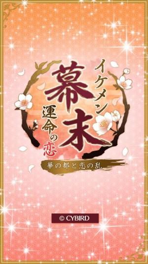 イケメン幕末◆運命の恋 (11)