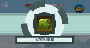 【攻略:Tap Titans】アーティファクト一覧 (4)