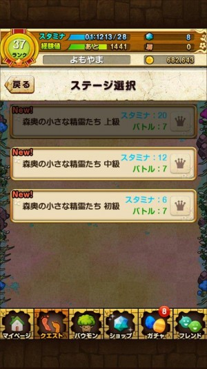 【攻略:バウンドモンスターズまとめ】攻略まとめ15 (2)