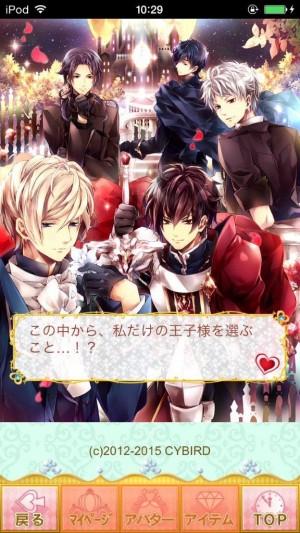 イケメン王宮◆真夜中のシンデレラ 女性向け恋愛ゲーム (3)