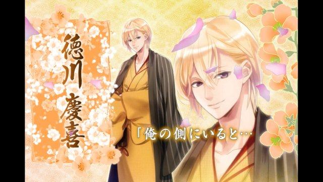 イケメン幕末◆運命の恋 (4)