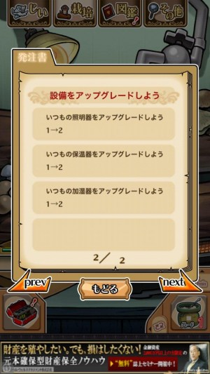 おさわり探偵 NEOなめこ栽培キット (3)