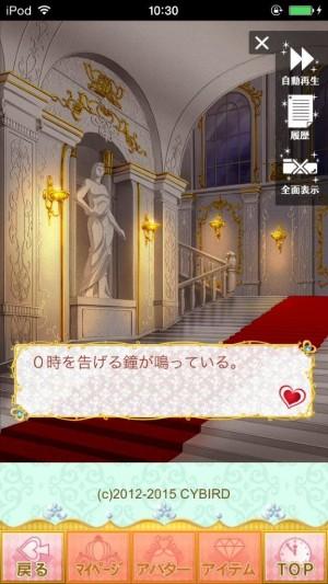 イケメン王宮◆真夜中のシンデレラ 女性向け恋愛ゲーム (8)