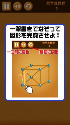 激ムズ一筆書き100 (3)