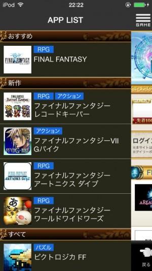 ファイナルファンタジーポータルアプリ (2)