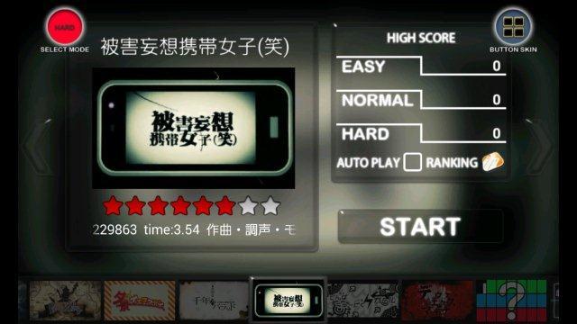 Beat Beat Vocaloid Plus (13)