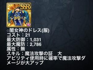 【攻略:ユニゾンリーグ:イベント】新イベント!!闇夜の女神