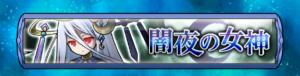 【攻略:ユニゾンリーグ:イベント】闇夜の女神 冒険者編