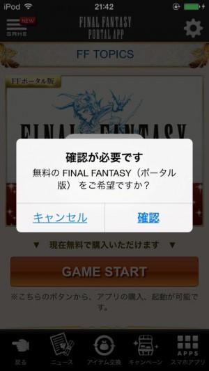 ファイナルファンタジーポータルアプリ (6)