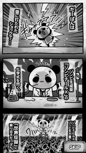 ゾンビだくだく2 (2)