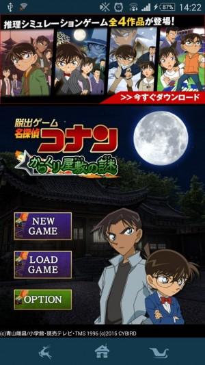 脱出ゲーム 名探偵コナン (1)