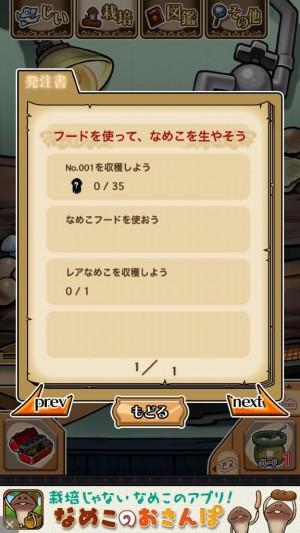 おさわり探偵 NEOなめこ栽培キット (2)