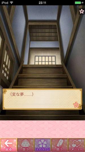 イケメン幕末◆運命の恋 (5)