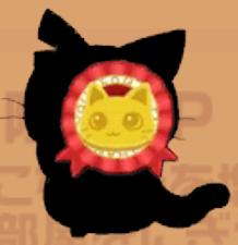 【攻略:にゃんこ育成パズル キャットライフ】ねこちゃんの種類と増やし方(10)