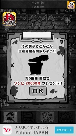 ゾンビだくだく2 (13)