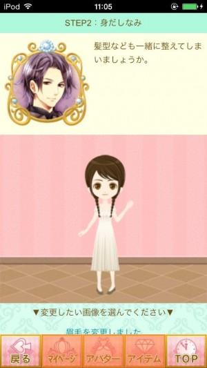 イケメン王宮◆真夜中のシンデレラ 女性向け恋愛ゲーム (13)