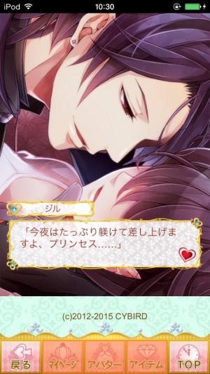 イケメン王宮◆真夜中のシンデレラ 女性向け恋愛ゲーム (5)