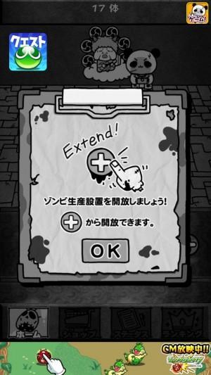 ゾンビだくだく2 (5)