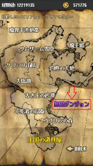 【攻略:放置クエスト】無限ダンジョンの概要 (1)