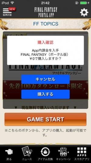 ファイナルファンタジーポータルアプリ (5)
