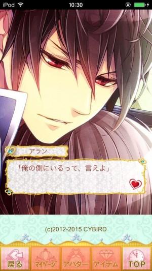 イケメン王宮◆真夜中のシンデレラ 女性向け恋愛ゲーム (6)