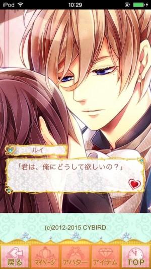 イケメン王宮◆真夜中のシンデレラ 女性向け恋愛ゲーム (4)